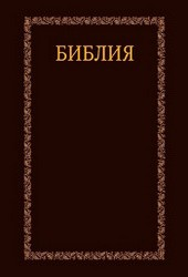 Russian Synodal Translation (RST) - Bibles - Bible-Discovery
